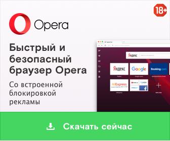 Опера скачать бесплатно