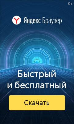 Яндекс браузер последняя версия скачать бесплатно
