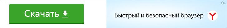 Скачать браузер Яндекс Турбо