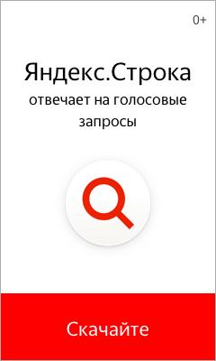 Яндекс строчечка скачать