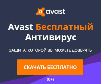 Антивирус Аваст скачать бесплатно