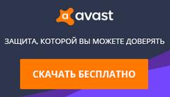 Скачать антивирус Аваст 0017