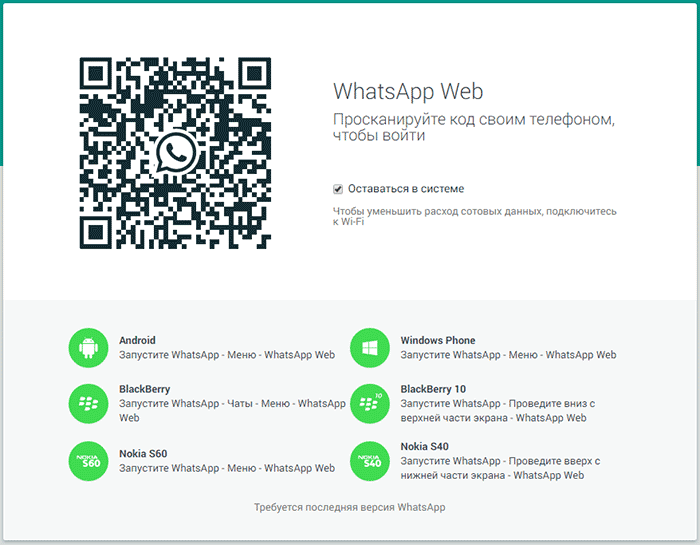 whatsapp-online-login