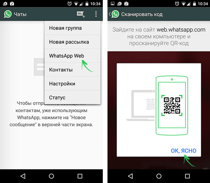 whatsapp-web-android-connect